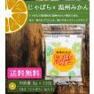 送料無料 花粉症対策 和歌山県産 じゃばら果皮粉末 スティック (2g×12包) ×1袋