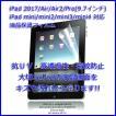 iPad Air Air2 Pro (9.7インチ) 液晶 保護 フィルム iPad mini mini2 mini3
