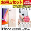 【お得なセット】ソフトケース リング付き 強化ガラス iPhoneXS iPhoneXR iPhoneXS iPhoneXS Max iPhoneXS iPhoneXS/X iPhone8 落下防止 AIC-RINGSET