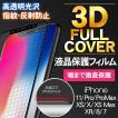 全面保護フィルム iPhoneSE/11Pro/XS/X 11/XR 11ProMax/XSMax/8/7 クリア 3D フルカバー 光沢 指紋防止 反射防止 マット さらさら 鮮明 全面 AIF-3DIP
