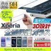 Xperia Ace 1 XZ2 XZ1 XZs XP Premium XZ 全面保護 ガラスフィルム 3D フルカバー ソフトフレーム 日本製 液晶保護 AIGF-3DXP