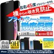 iPhone12mini iphone12 12Pro iphone12ProMax ガラス 全面保護 覗き見防止 ガラスフィルム 液晶保護 iPhone11/XR/XsMax/Xs/iPhone8/iPhone8Plus/ AIGF-NB