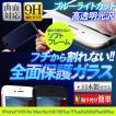 iPhone11/iPhoneXR/XsMax/Xs/X/8/7/8Plus/7Plus/6S/6/6sPlus/6Plus 全面保護 ガラス ブルーライトカット ソフトフレーム ガラスフィルム 液晶保護 曲面 AIGF-PET