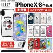 iPhoneX iPhone8/7/6s/6 ディズニー 耐衝撃 ケース ラウンド形状 ストラップホール ミッキー ドナルド アリス プーさん トイストーリー チップ デール DN-