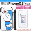 iPhoneX iPhone8/7/6s/6 ドラえもん 耐衝撃ケース IIIIfi+ ストラップホール付 持ちやすい ホワイト 横顔 どこでもドア 可愛い キャラクター グッズ DR-4