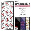 おしゅしだよ iPhone8 iPhone7 耐衝撃ケース 薄型 軽量 アクリルパネルに色鮮やかなデザイン KAKU トリプルハイブリッド かわいい おもしろ お寿司 IQ-TCP7K3B