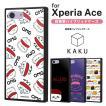 おしゅしだよ Xperia Ace 耐衝撃ケース 薄型 軽量 アクリルパネルに色鮮やかなデザイン KAKU トリプルハイブリッド かわいい おもしろ お寿司 IQ-TCXPAK3B