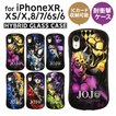 ジョジョの奇妙な冒険 黄金の風 iPhoneXS/X/XR/8/7/6s/6 耐衝撃ケース ストラップホール カードポケット 電磁波干渉防止シート JJK-2