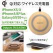 ワイヤレス充電器 5W iPhone スマートフォン 超軽量 コンパクト LED点灯 シングルコイル microUSBケーブル付 滑り止め シンプル おしゃれ 木目調 LP-QI07