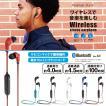 ワイヤレス Bluetooth ステレオ イヤホン iPhone スマートフォン Bluetooth Ver.4.1 音楽再生 通話 イヤホンマイク PG-BT