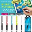 スマホ タブレット タッチペン シリコンタイプ スマホ スタイラスペン 立体グリップ クリップ付 軽量 iPhone iPad PG-TPEN1