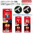 LED搭載 USB Type-Cケーブル 1m スマートフォン タブレット 急速充電 充電 同期 QuickCharge3.0対応 メッシュケーブル UCJ-LED100
