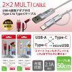 マルチケーブル 50cm スマートフォン タブレット Type-C×2 microUSB USB-A 充電 同期 2.1A 断線に強い メッシュケーブル 4WAY UCJ-TXT50
