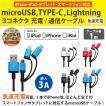 Mfi認証 Lightning microUSB Type-C マルチケーブル 1.0m 最大3A iPhone スマートフォン iPad タブレット 急速充電対応 充電 通信 高出力 変換 UKJ-LMC100