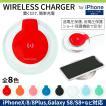 ワイヤレス充電器 iPhoneX iPhone8/8Plus Galaxy スマホ 過電圧保護 低電圧保護 ショート保護 ブラック ホワイト レッド ピンク ブルー グリーン オレンジ WLC-