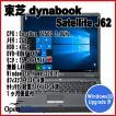 中古ノートパソコン 東芝 Dynabook Satellite K31 240E/W 【Windows10 Upgrade済モデル】