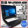 中古ノートパソコン 富士通 FMV-LIFEBOOK A8290 【Windows10 Upgrade済モデル】