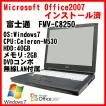 中古ノートパソコン 富士通 FMV-C8250 マイクロソフトオフィス2007