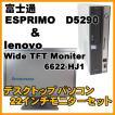 中古パソコン 22インチモニターセット D5290 6622-HJ1