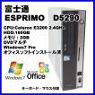 中古パソコン D5290 富士通 ESPRIMO