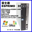 windows10 中古パソコン D5290 富士通 ESPRIMO