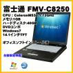 中古パソコン FMV-C8250