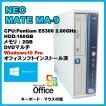Windows10 中古パソコン MA-9 NEC MATE