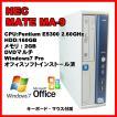 中古パソコン MA-9 NEC MATE