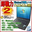 中古パソコン Windows7 オフィスソフト付 即戦力PC2