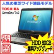 中古パソコン Windows7 東芝 Dynabook Satellite T40