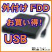 FDD 外付 フロッピーディスクドライブ I・Oデータ USB-FDX1BK USB接続