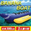 ボート 大型3m バナナボート 3人乗り 爽快感&スリル満点 楽しい3人乗りバナナボート マリンスポーツ レジャー 海水浴###3人用バナナボート704###
