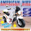 電動乗用バイク 充電式 乗用玩具 アメリカンバイク 子供用 三輪車 キッズバイク ###バイクCBK-014###