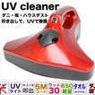 UV機能付き 布団クリーナー ふとん掃除機 布団掃除機 布団専用ダニクリーナー###掃除機SK-1001###