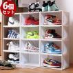 シューズボックス 6個セット 横型 シューズラック クリア 下駄箱 靴箱 スニーカー収納ケース 靴収納ボックス 靴収納ケース 積み重ね ###靴箱113-6PC-###