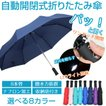 折りたたみ傘 折り畳み傘 自動開閉 高強度グラスファ...
