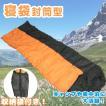寝袋 封筒型 シュラフ 携帯 軽量 キャンプ アウトドア 車中泊 コンパクト収納 丸洗い 防災グッズ 地震対策 ###寝袋SD-B10###