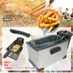 電気フライヤー 大型 3.5L 卓上電気フライヤー 天ぷら 串揚げ から揚げ ポテト フライヤー コンパクト 調理家電 ###フライヤXJ-09135###