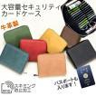 カードケース 大容量 レディース じゃばら メンズ 本革 ID IC スキミング防止 パスポート アコーディオン