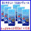 コンタクト洗浄液 コンプリートダブルモイスト 480ml (6本)