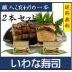 【送料無料】いわな寿司 2本セット  岩魚