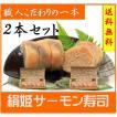 【送料無料】絹姫サーモン寿司 2本セット