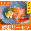 【送料無料】絹姫サーモンフィレ(皮、骨取り)1枚 約250g〜350g お刺身用 トリムE加工