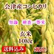 令和元年 福島県会津産コシヒカリ 玄米10kg(精米無料)