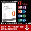Microsoft Office 2016 Professional Plus 2PC プロダクトキー マイクロソフト オフィス2016 永続ライセンス版Office2016 ダウンロード版 32/64bit両方対応