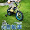 自転車 14インチ 子供自転車 数量限定キャンペーン 補助付き ブルー ナイト Cyfie 子供用 泥除け付き 滑り止めハンドル付き 簡単に組み立て