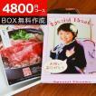 カタログギフト STチョイス4600円コース (20%割引・名入れ)他社には無い!オーダーメイドBOX!<結婚式・引き出物・出産内祝い 結婚・ブライダル>