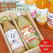 (内祝い 名入れ)送料無料 名入れ1個より 飛騨高山の恵み りんごジュース(ストレート果汁100%)&SELECT2本セット