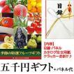 特選フルーツ景品ギフト 目録ギフト 景品5千円分+パネル