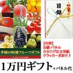 特選フルーツ景品ギフト 目録ギフト 景品1万円分+パネル